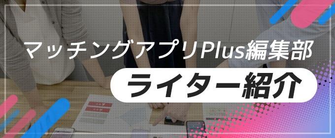 マチプラ_ライター紹介