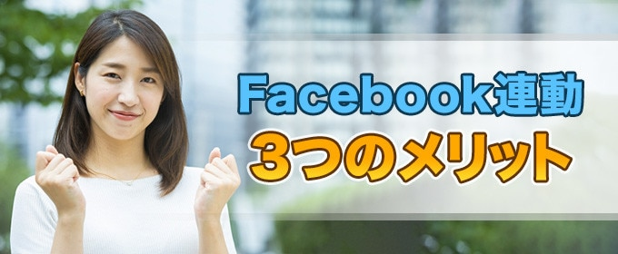Facebook連動3つのメリット