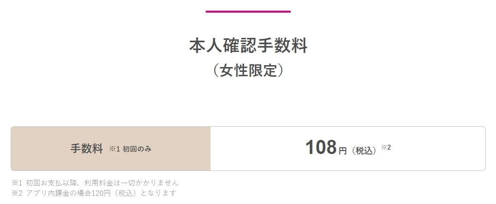 ゼクシィ恋結び女性料金