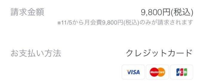 支払い方法はクレジットカードのみ