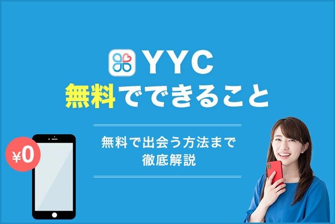 YYCが無料でできること