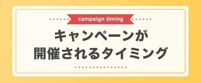 キャンペーンが開催されるタイミング