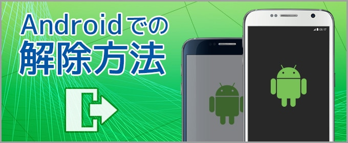 Androidでの解除方法