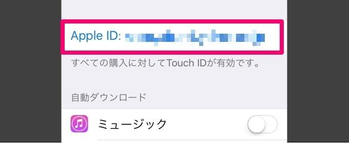 Apple IDをタップ