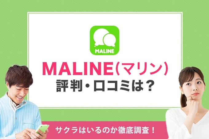 MALINEの評判・口コミは