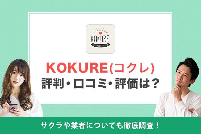 KOKURE(コクレ)の評判・口コミは?