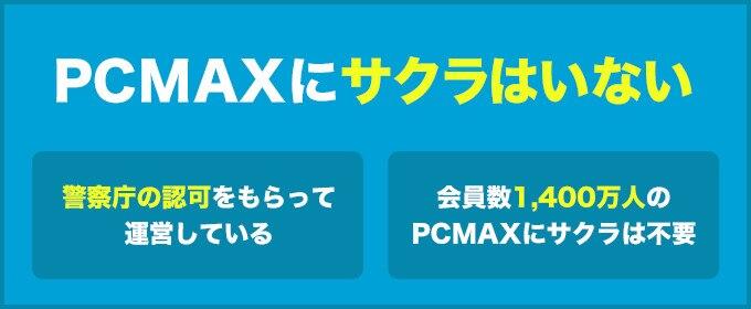 PCMAXにサクラはいない