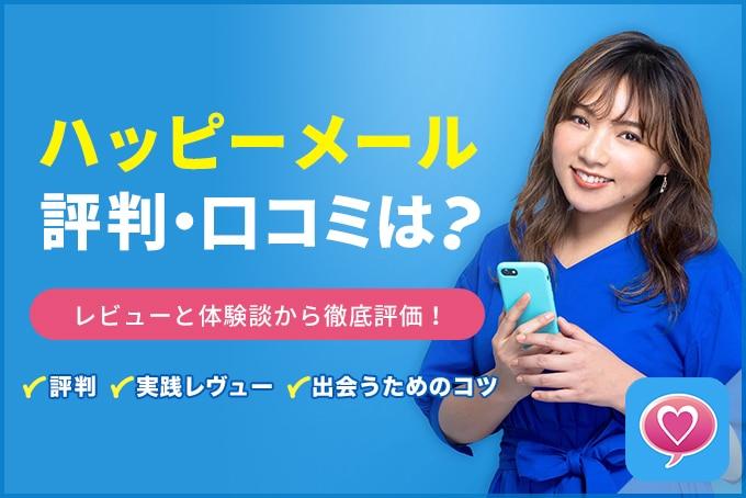 ハッピーメールの評判・口コミは最悪?レビューと体験談から徹底評価!
