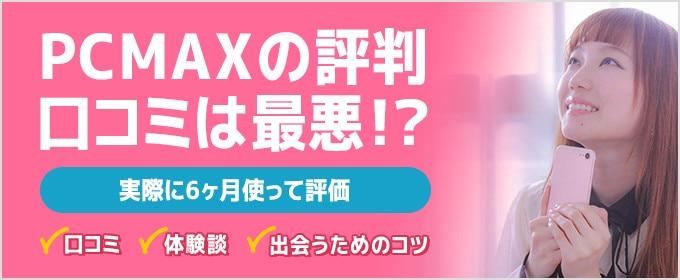 PCMAXの評判-口コミは最悪!?