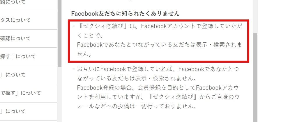 恋結びフェイスブック