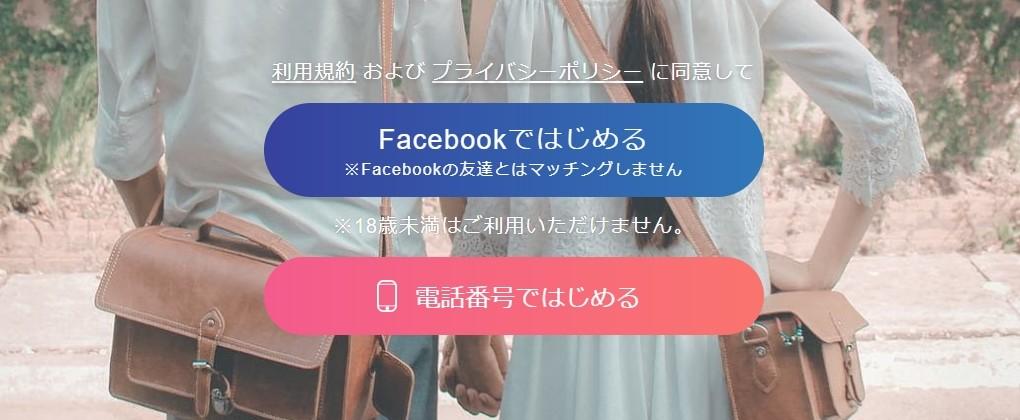 いきなりデート登録
