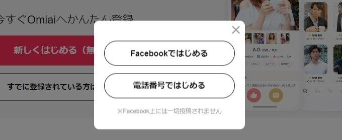 OmiaiFacebookで始める