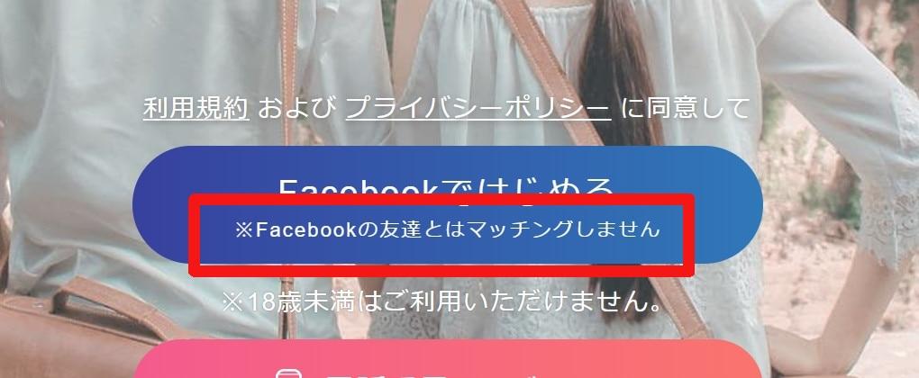 いきなりデート Facebook