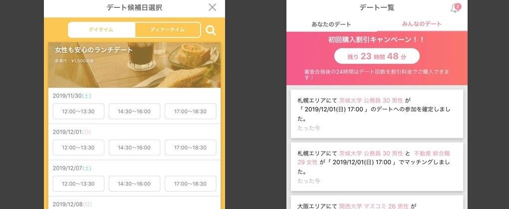 いきなりデート デート候補日