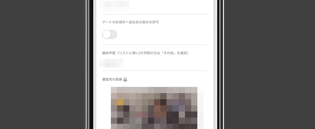 いきなりデート 審査