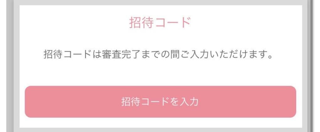 いきなりデート 招待