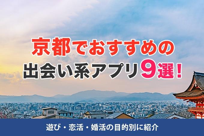 京都でおすすめの出会い系アプリ9選