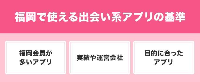 福岡で使える出会い系アプリの基準