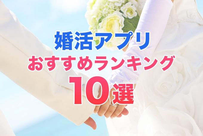婚活アプリおすすめランキング10選