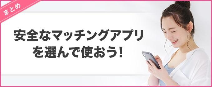 まとめ:安全なマッチングアプリを選んで使おう!