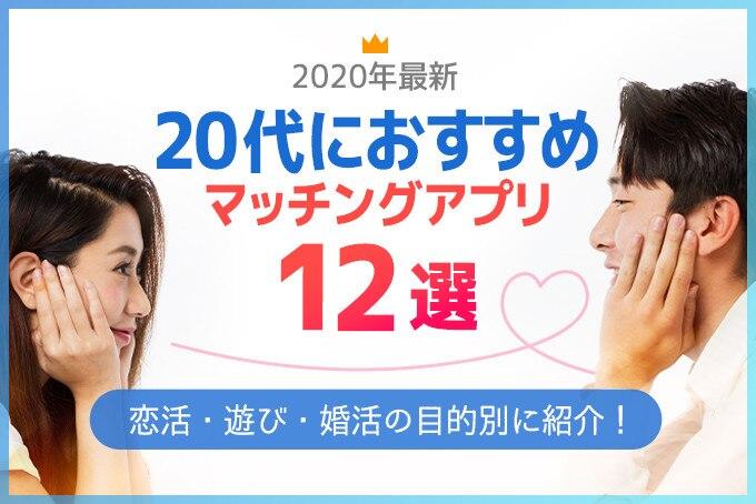 20代におすすめマッチングアプリ12選
