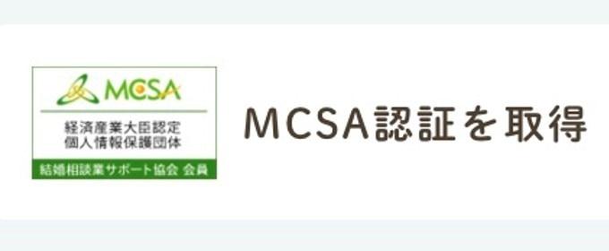 スマリッジ mcsa認証