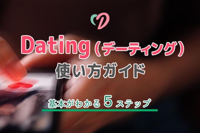 Dating(デーティング)の使い方