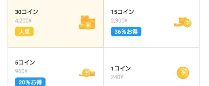 Bumbleコイン