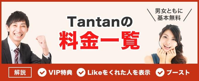 Tantanの料金一覧