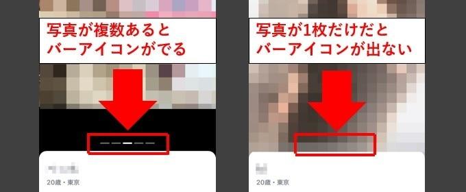 写真が一枚しかないユーザーは注意
