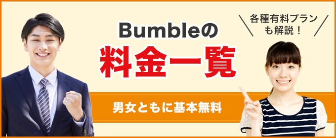 Bumbleの料金一覧