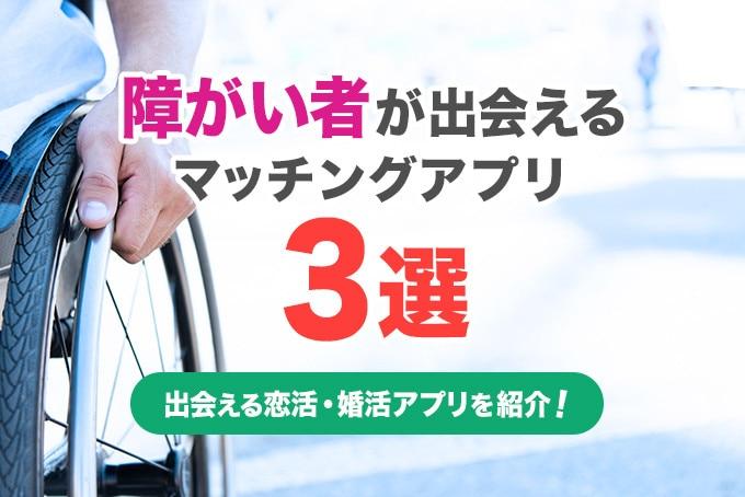 障がい者が出会えるおすすめの恋活・婚活アプリ3選!