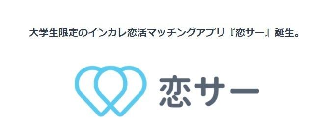恋サー 大学生限定恋活アプリ