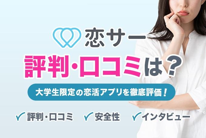 恋サー評判口コミ