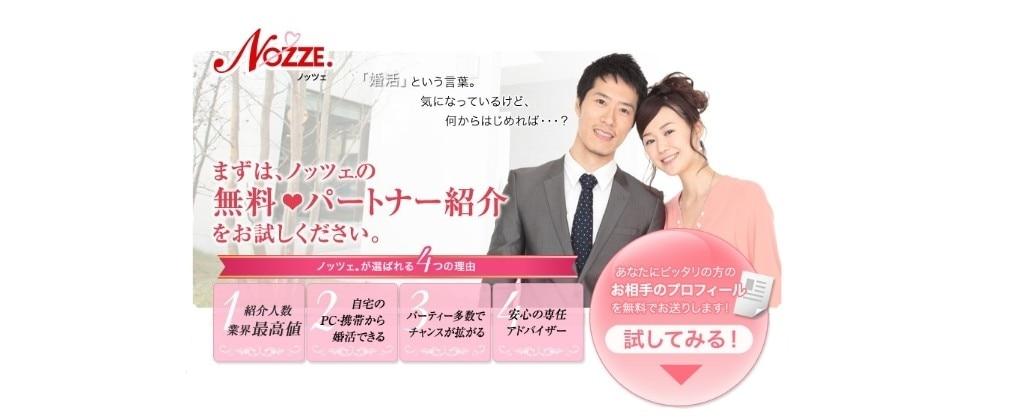 ノッツェ 無料パートナー紹介