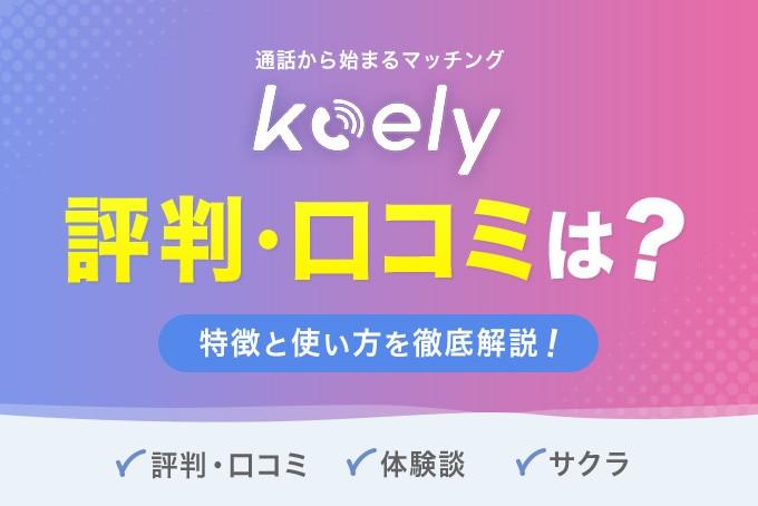 コエリー(koely)評判・口コミ