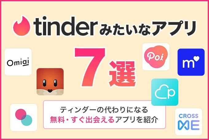 Tinderみたいなアプリ7選 アイキャッチ