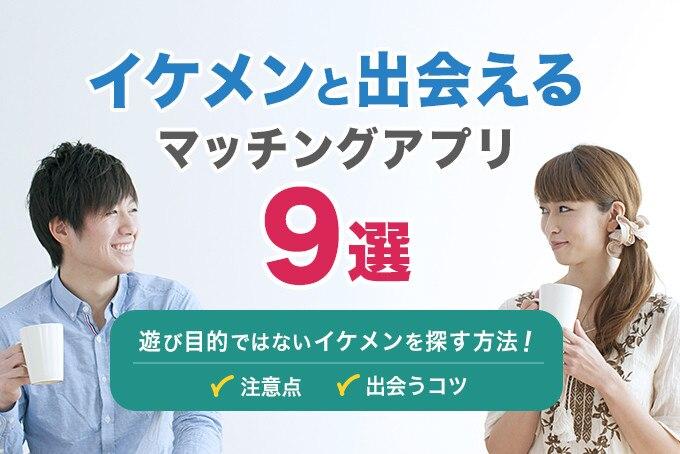 イケメンと出会えるマッチングアプリ9選!