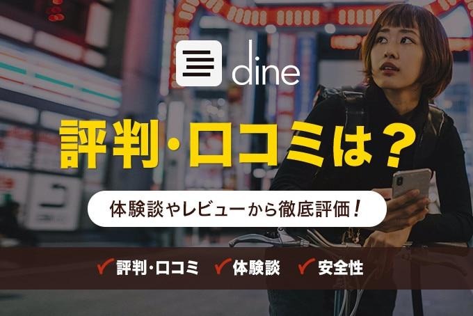 Dine(ダイン)の評判・口コミは?