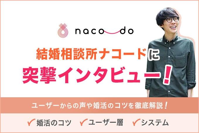 naco-do アイキャッチ修正