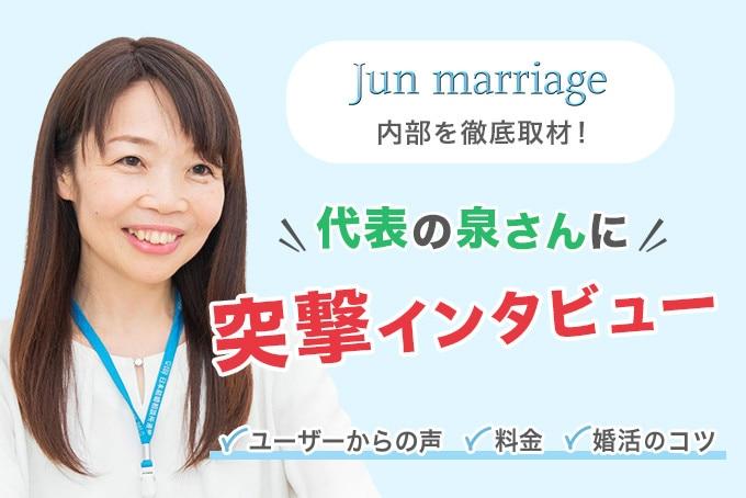 Jun marriage アイキャッチ修正
