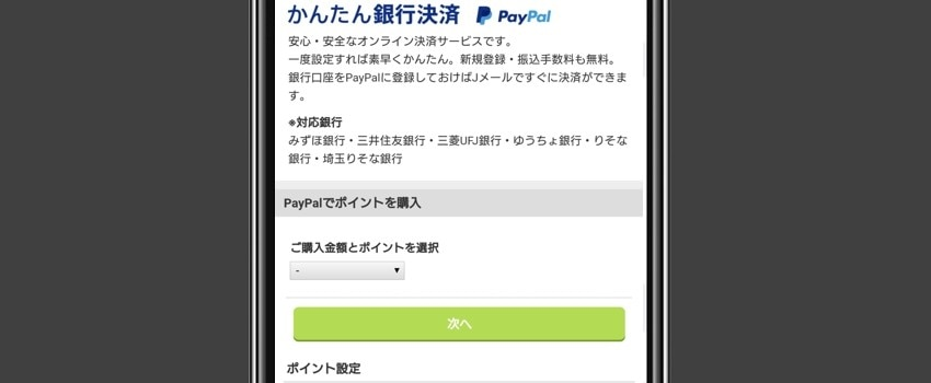 Jメール PayPal支払い