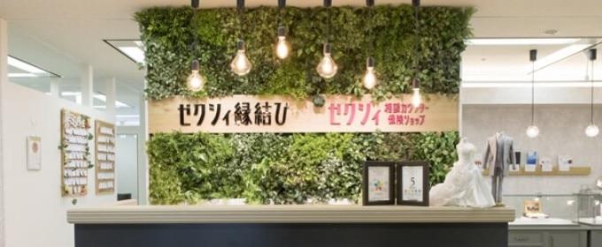 ゼクシィ縁結び 新宿店