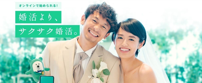 ペアーズエンゲージ【オンライン結婚相談所】