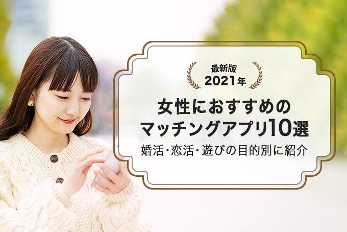 女性におすすめのマッチングアプリ10選!