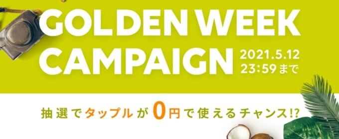 タップルキャンペーン
