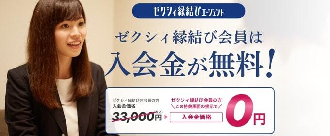 縁結びエージェント キャンペーン