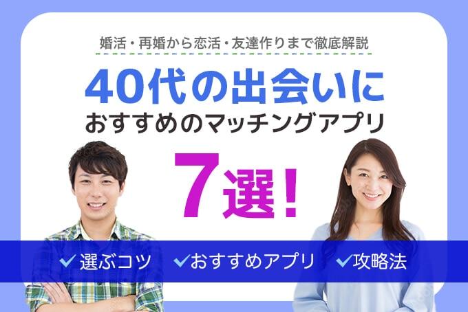 40代出会い7選