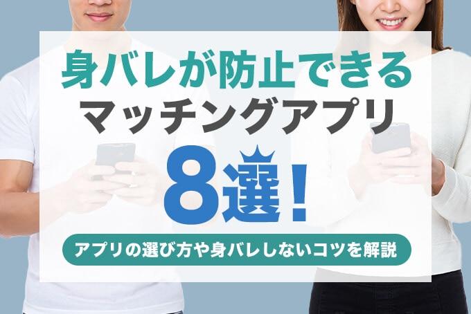 身バレが防止できるマッチングアプリ8選