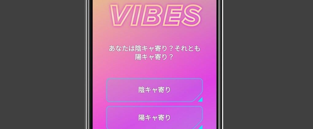 Tinder Vibes